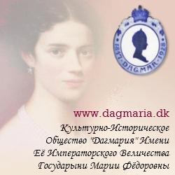 Культурное Общество Дагмария